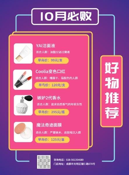 女性美妆紫色海报设计模板素材