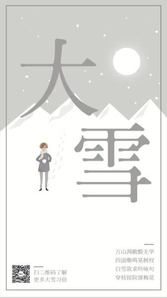 传统节气大雪海报设计模板素材