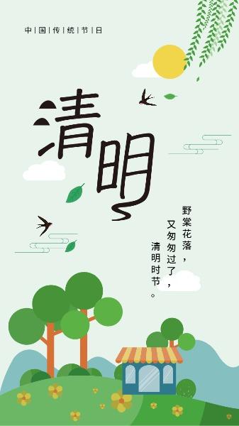 传统文化节气节日清明海报设计模板素材