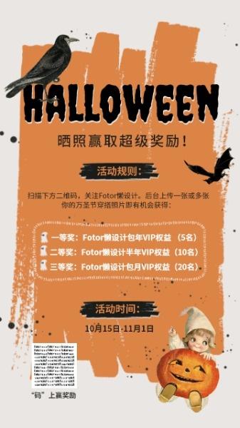 11月1日万圣节活动海报设计模板素材