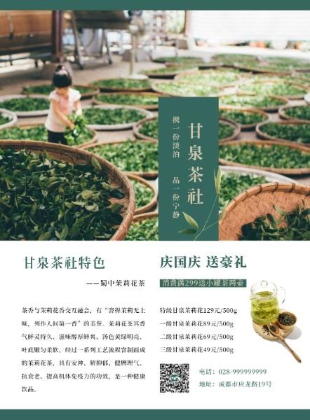茶社茶叶海报设计模板素材