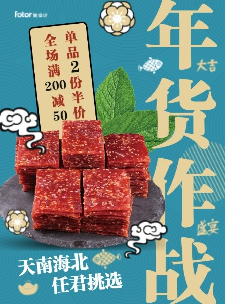 蓝色中国风年货满减DM宣传单设计模板素材