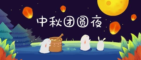 中秋节团圆夜公众号封面设计模板素材