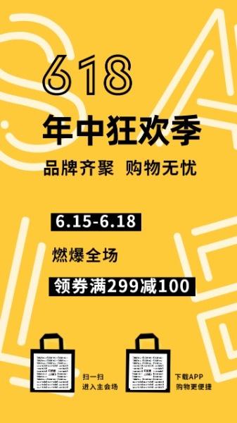 618购物促销狂欢节海报设计模板素材