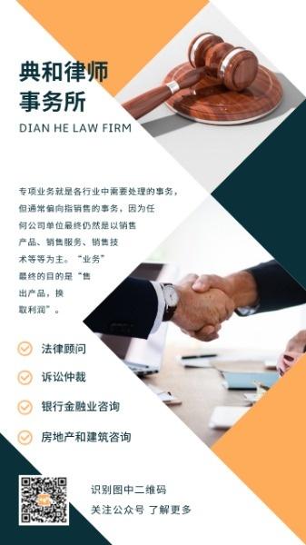 律师事务所海报设计模板素材