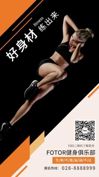 健身俱乐部海报设计模板素材