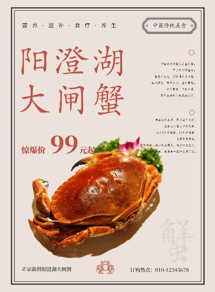 美食海报设计模板素材