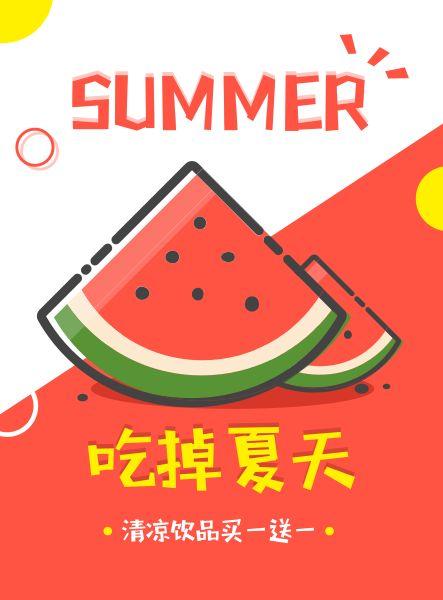 夏天饮料买一送一促销活动海报设计模板素材