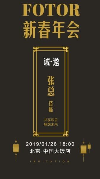 春节新春年会邀请函设计模板素材