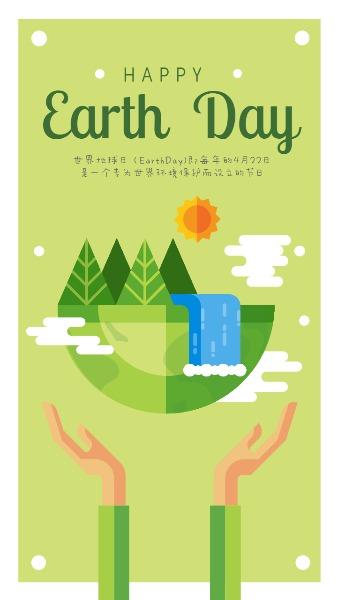 422世界地球日绿色环保海报设计模板素材