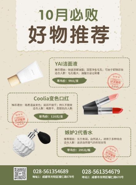 10月化妆品推荐海报设计模板素材