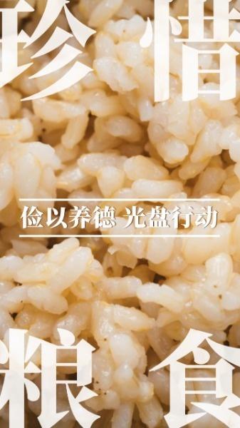 白色简约珍惜粮食公益海报设计模板素材