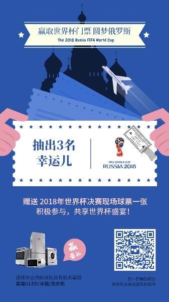 抽奖赢取俄罗斯世界杯门票海报设计模板素材