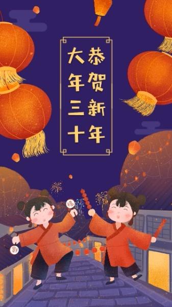春节除夕元宵节快乐海报设计模板素材