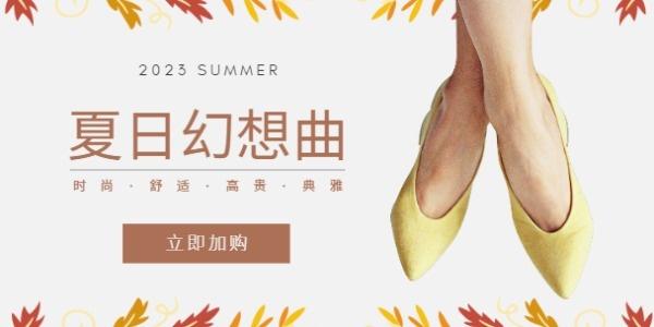 褐色简约文艺女鞋淘宝banner