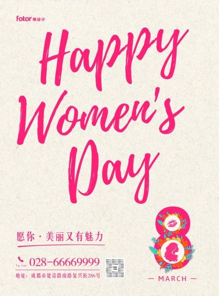 三八妇女节祝福插画海报设计模板素材