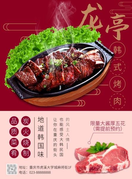 韩国烤肉烧烤美味海报设计模板素材