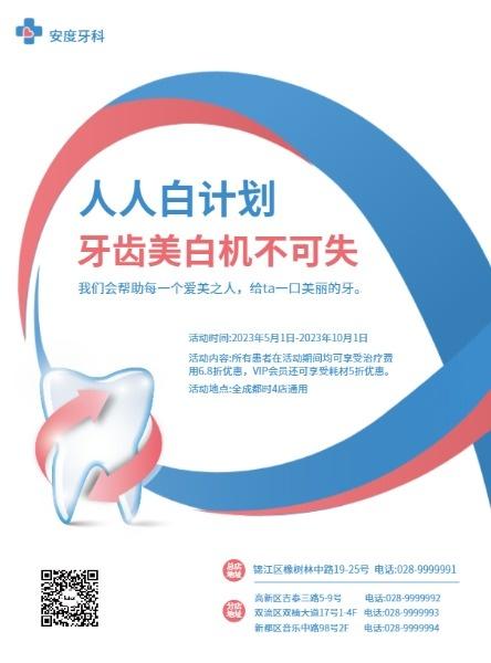白色简约牙齿美白计划DM宣传单设计模板素材