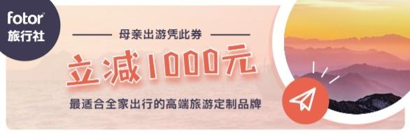 粉色小清新夕阳红旅游团优惠券设计模板素材
