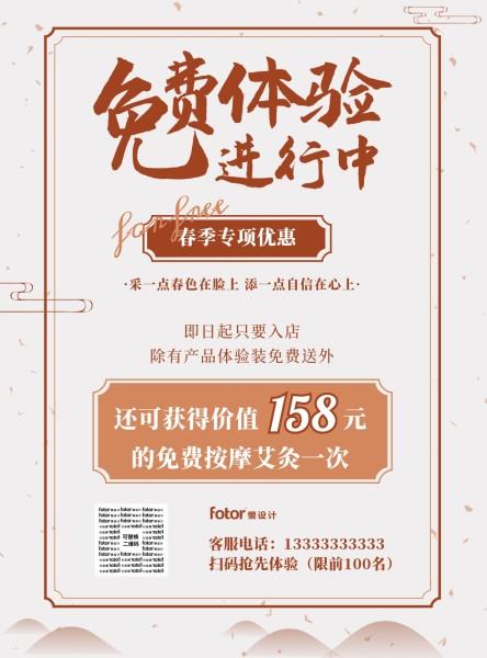 中式养生馆按摩促销优惠简约图文海报设计模板素材