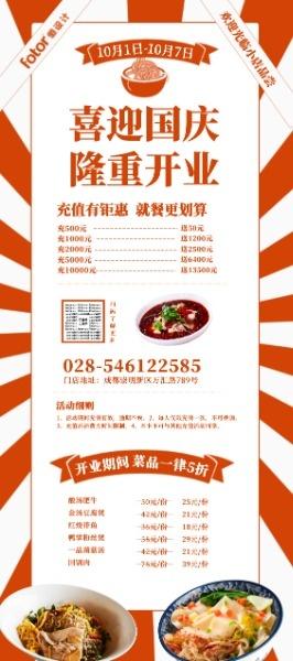 餐厅国庆节开业促销X展架设计模板素材
