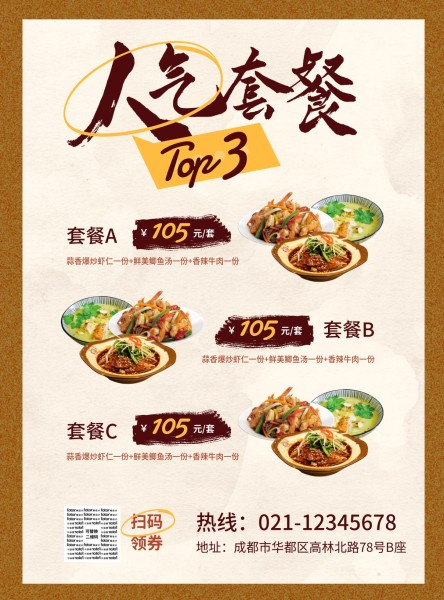 中餐美食餐馆人气套餐海报设计模板素材