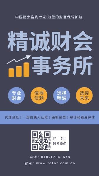 财会事务所宣传海报设计模板素材