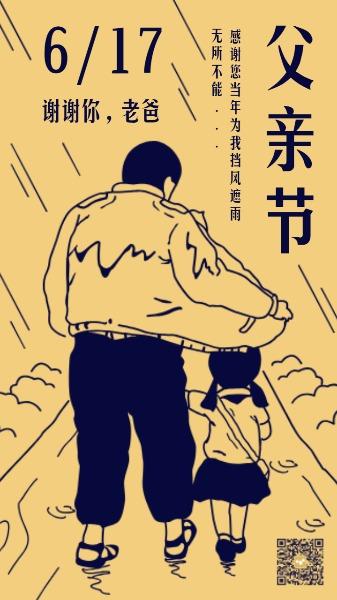 遮风挡雨感恩父亲节海报设计模板素材