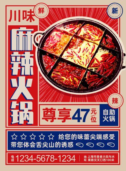 川味麻辣火锅海报设计模板素材