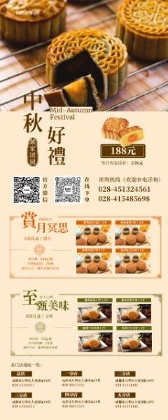 褐色中国风中秋节礼盒易拉宝设计模板素材