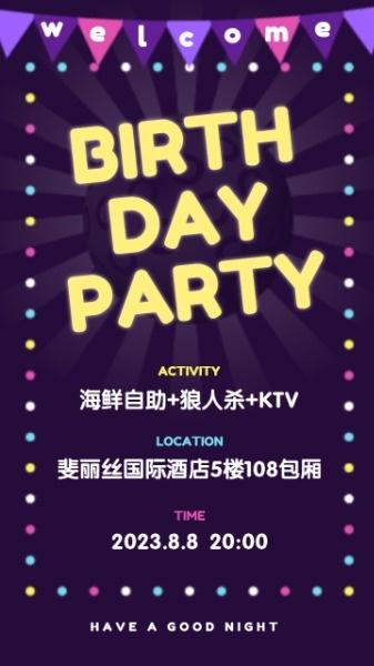 生日派对聚会娱乐活动酒吧时尚邀请函设计模板素材