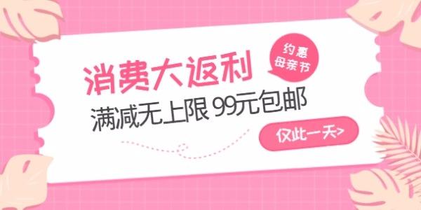 紅色卡通母親節返利活動淘寶banner
