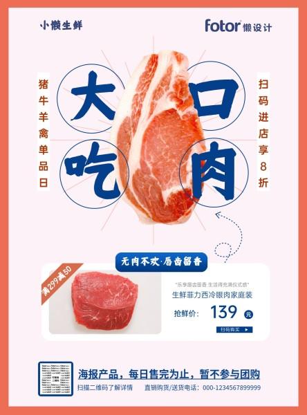 粉色生鲜肉类中国风图文宣传海报设计模板素材