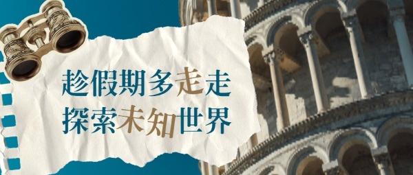 假期旅游旅行图文公众号封面大图