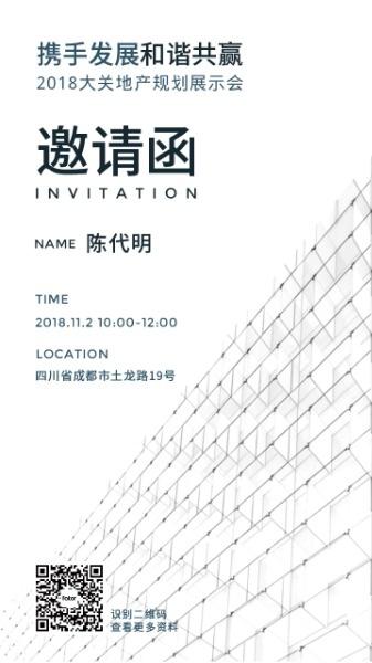 地产规划展示会邀请函设计模板素材
