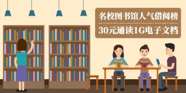 人氣圖書電子文檔促銷淘寶banner