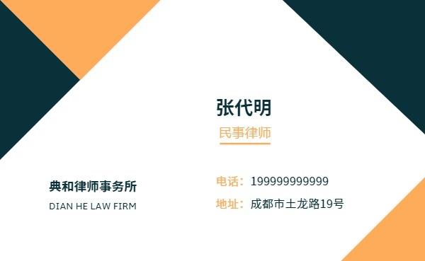 律师事务所名片设计模板素材