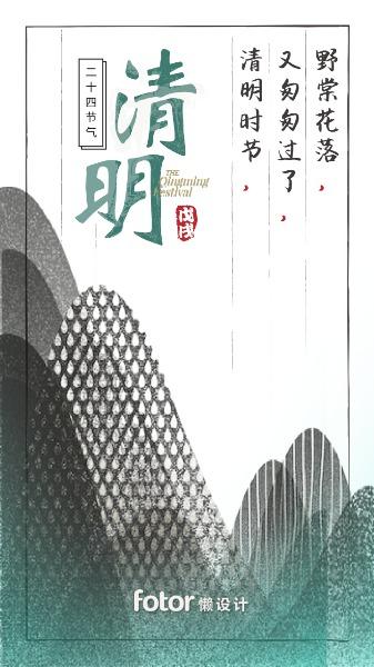 传统文化节气清明节日青山海报设计模板素材