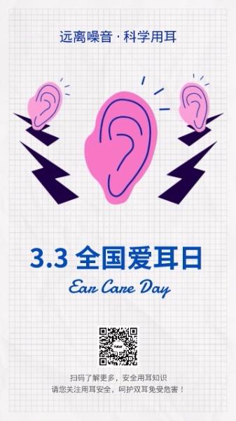 耳朵爱耳日海报设计模板素材