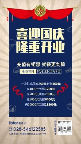 店铺国庆节开业折扣活动海报设计模板素材