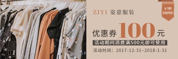服饰服装店铺优惠券设计模板素材