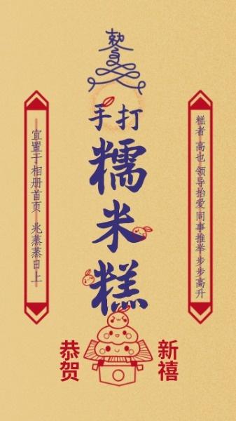 春节祈福求符升职加薪海报设计模板素材