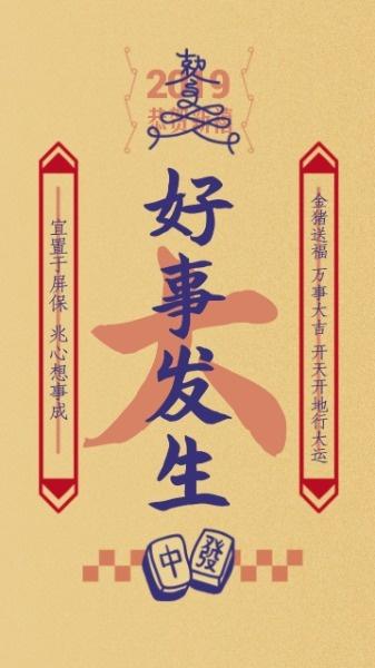 春节祈福求符好事发生海报设计模板素材