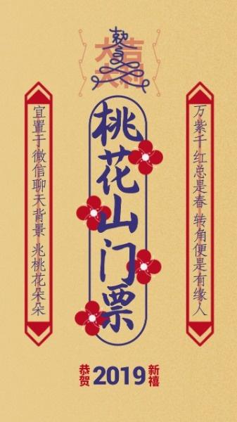 春节祈福求符桃花开海报设计模板素材