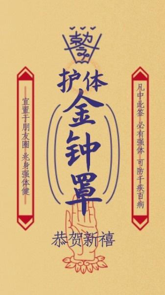 春节祈福求符平安健康海报设计模板素材