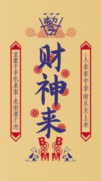 春节祈福求符财神来海报设计模板素材