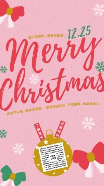 12月25日圣诞节快乐海报设计模板素材