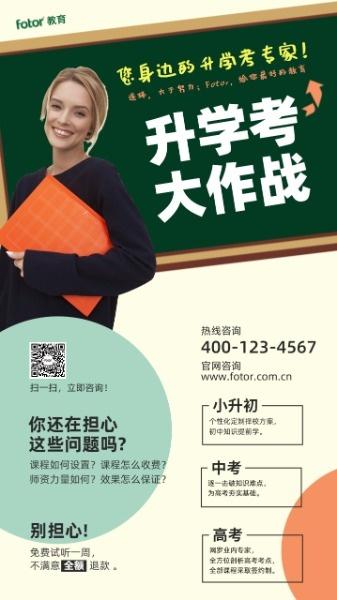 绿色简约升学考教育培训手机海报