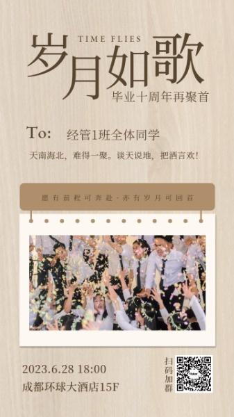 同学会毕业季怀旧邀请函设计模板素材