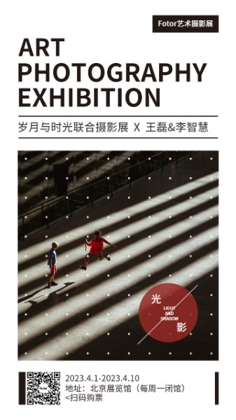 摄影艺术展宣传海报设计模板素材